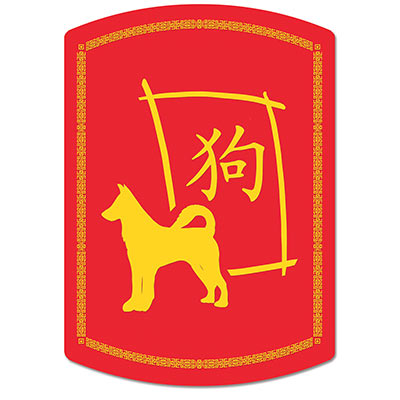 2018 Year Of The Dog Cutout (Pack of 12) 2018 Year Of The Dog Cutout, decoration, dog, chinese, new year, wholesale, inexpensive, bulk